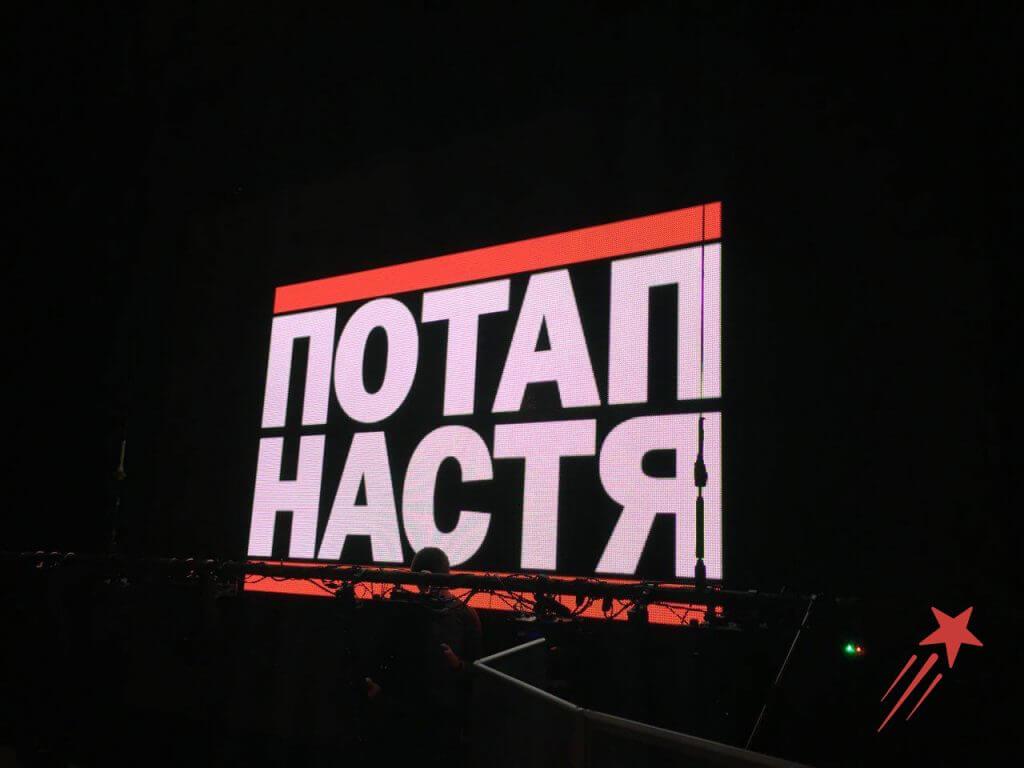 Тур группы «Потап и Настя»