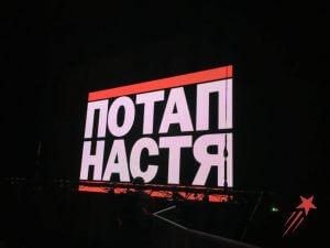 """""""Potap and Nastya"""" band tour"""
