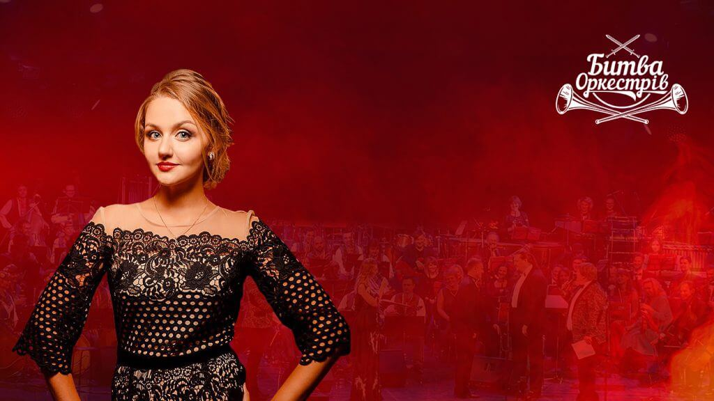 Христина Педь —  поділилася враженням після концертів «Битва Оркестрів»