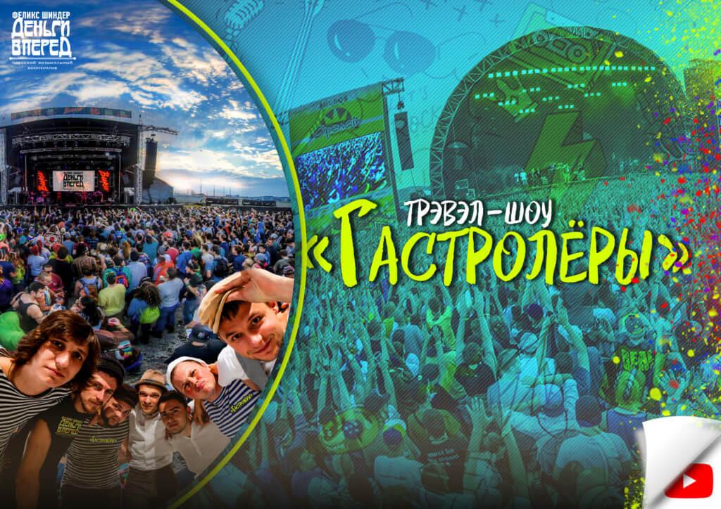 Фестиваль Sziget 2018 вместе с новым проектом «Гастролеры» Феликса Шиндера и группы «Деньги Вперед»