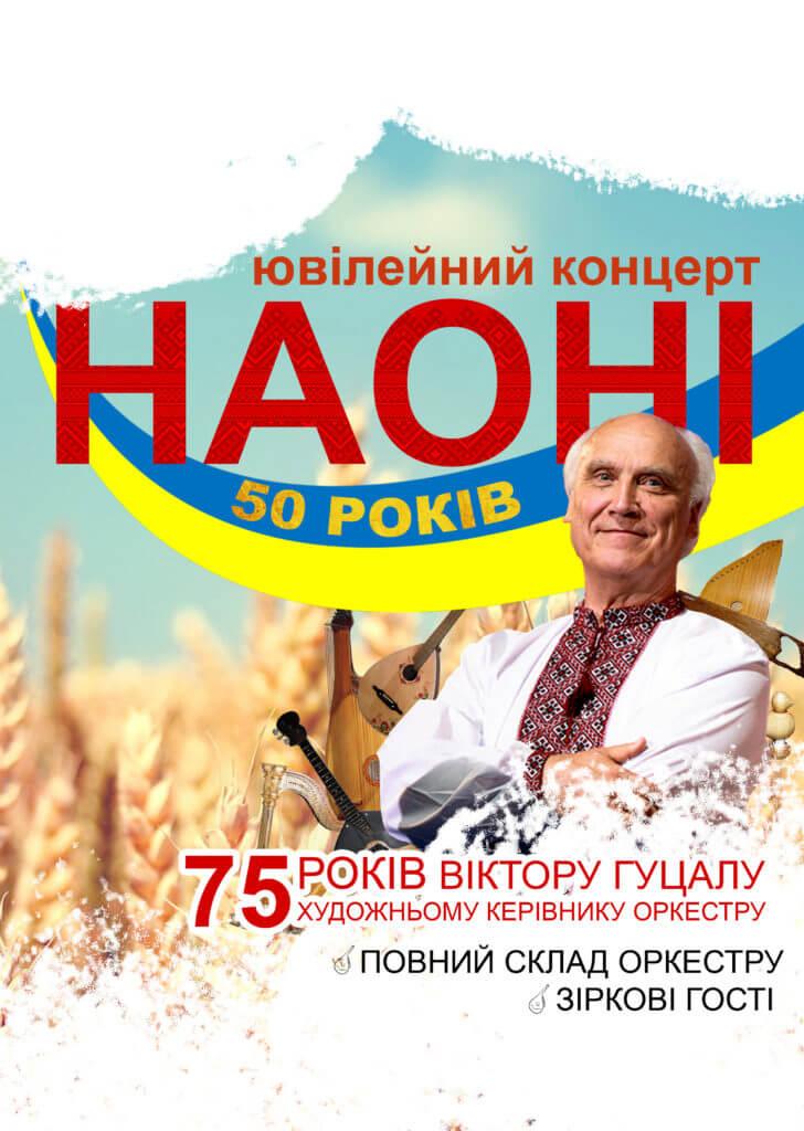 (Русский) ЮВІЛЕЙНИЙ КОНЦЕРТ НАОНІ  – 50 РОКІВ