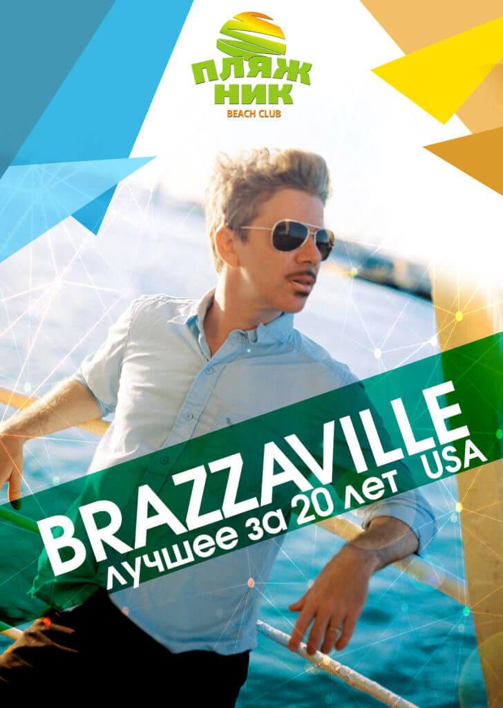 Большой летний концерт Brazzaville в Одессе!