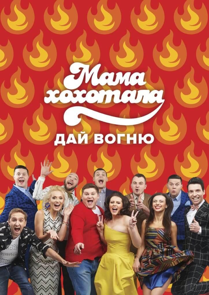 (Русский) Мамахохотала Шоу