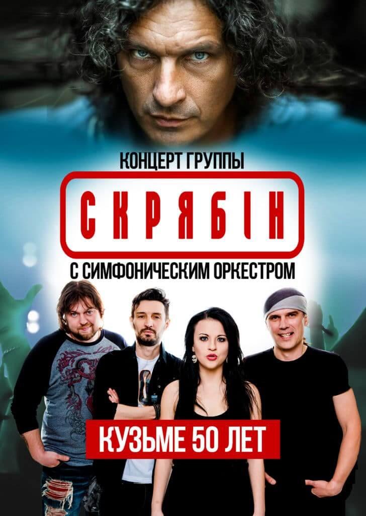 """(Русский) Группа """"Скрябин"""" – Кузьме 50 лет"""