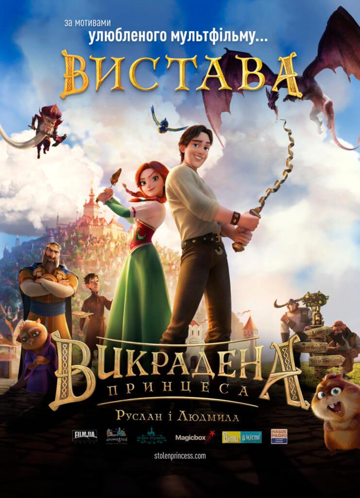 (Русский) Спектакль «Украденная принцесса»