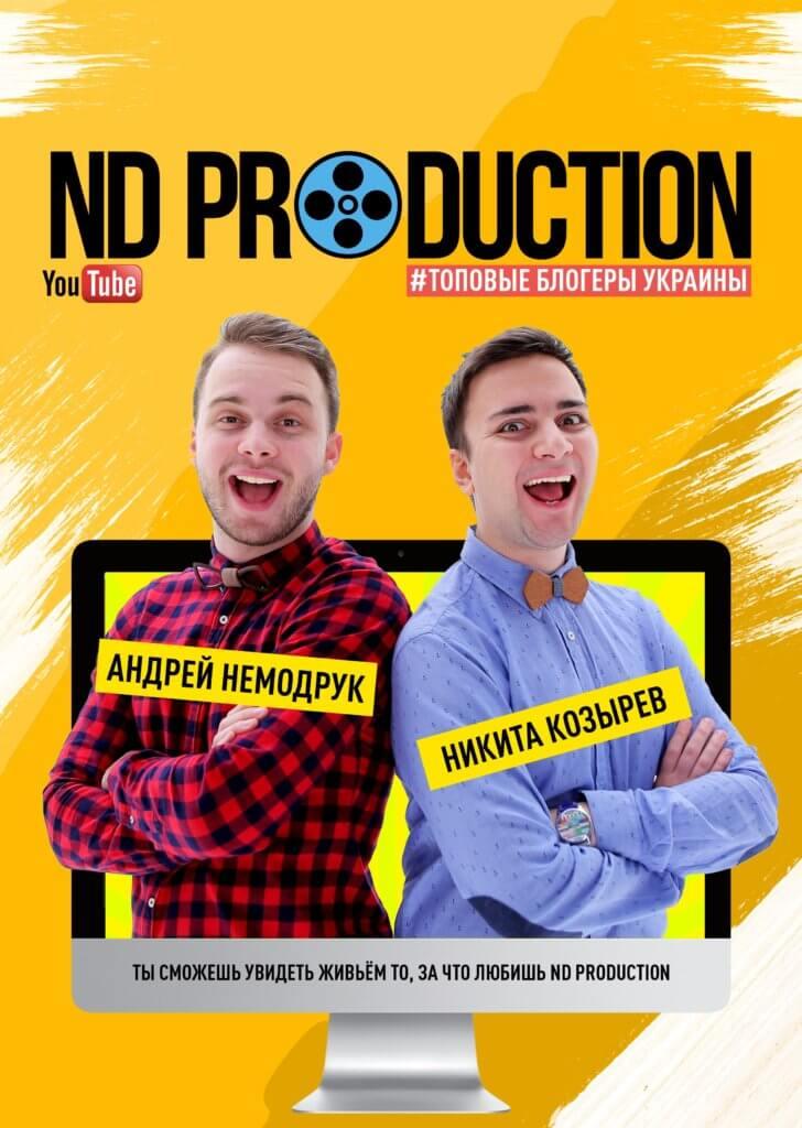 (Русский) Андрей Немодрук и Никита Козырев.ND PRODUCTION