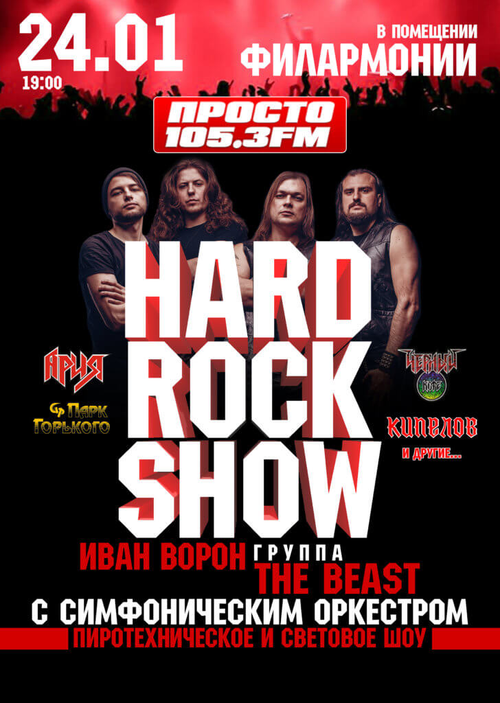 Hard Rock Show