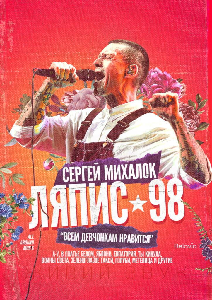 Сергей Михалок и группа ЛЯПИС 98