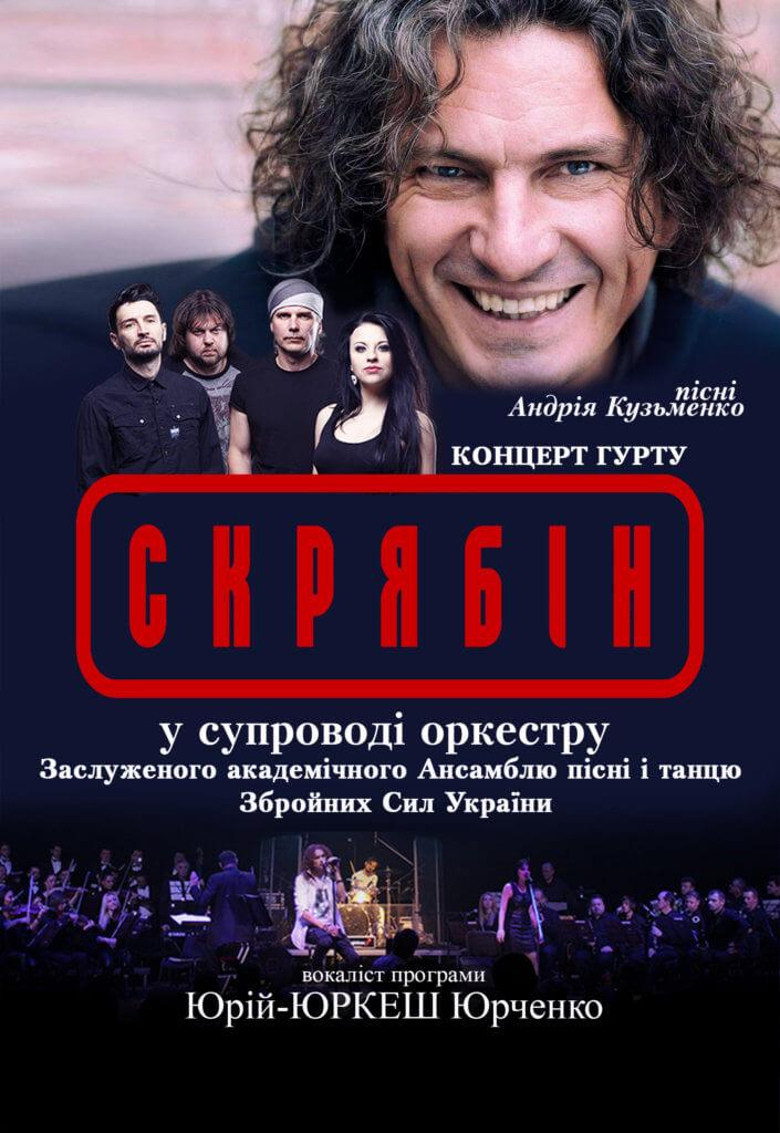"""(Русский) Группа """"Скрябин"""""""