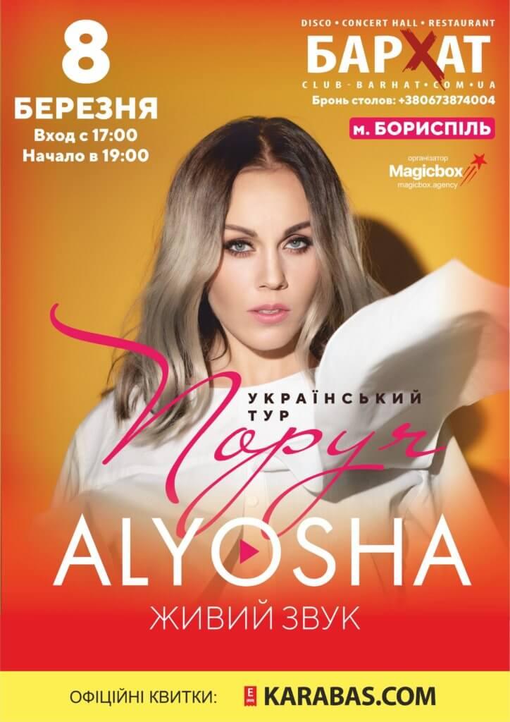 (Русский) ALYOSHA