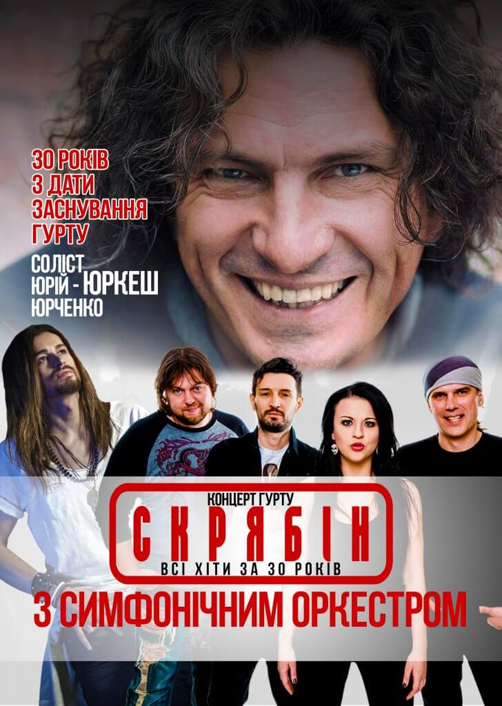 Концерт к 30-летнему юбилею группы «Скрябин»