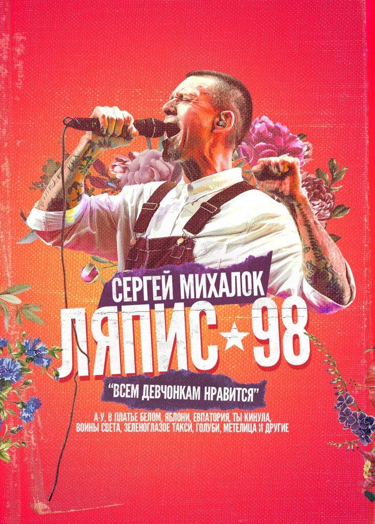 (Русский) Сергей Михалок и группа ЛЯПИС 98