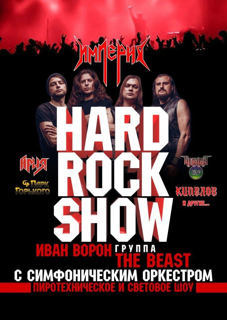 (Русский) Hard Rock Show