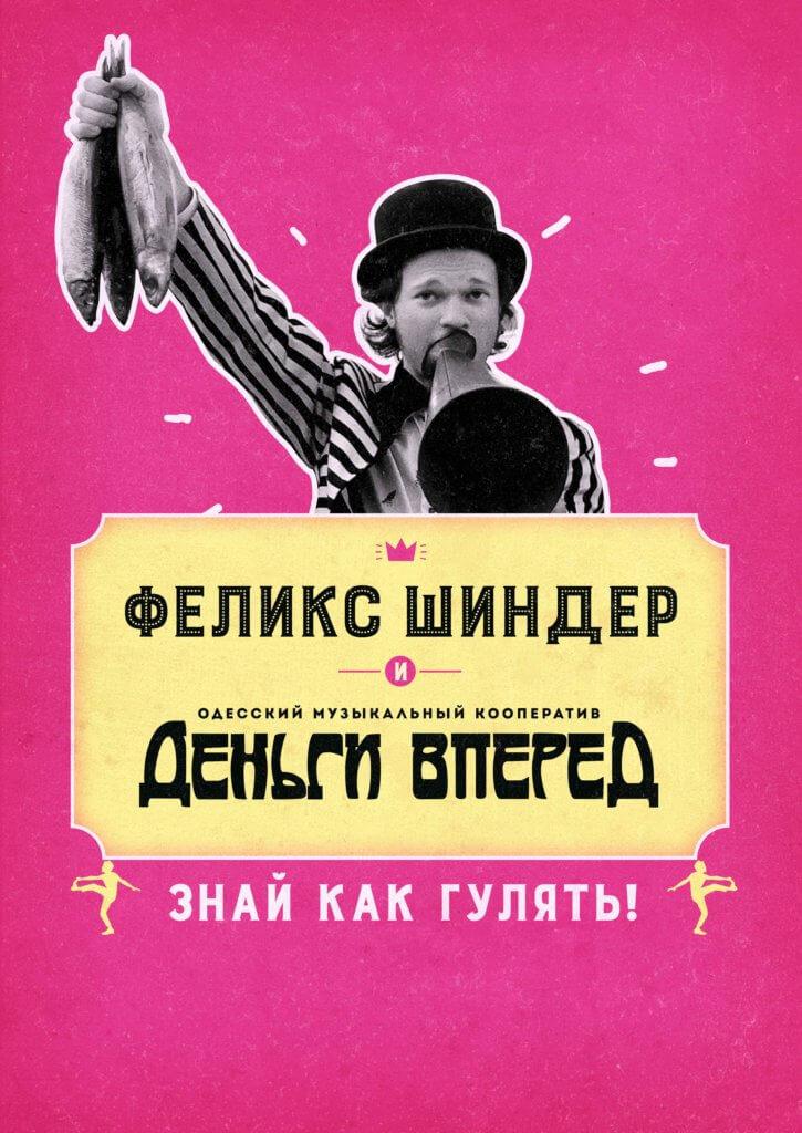 Феликс Шиндер и ДЕНЬГИ ВПЕРЁД