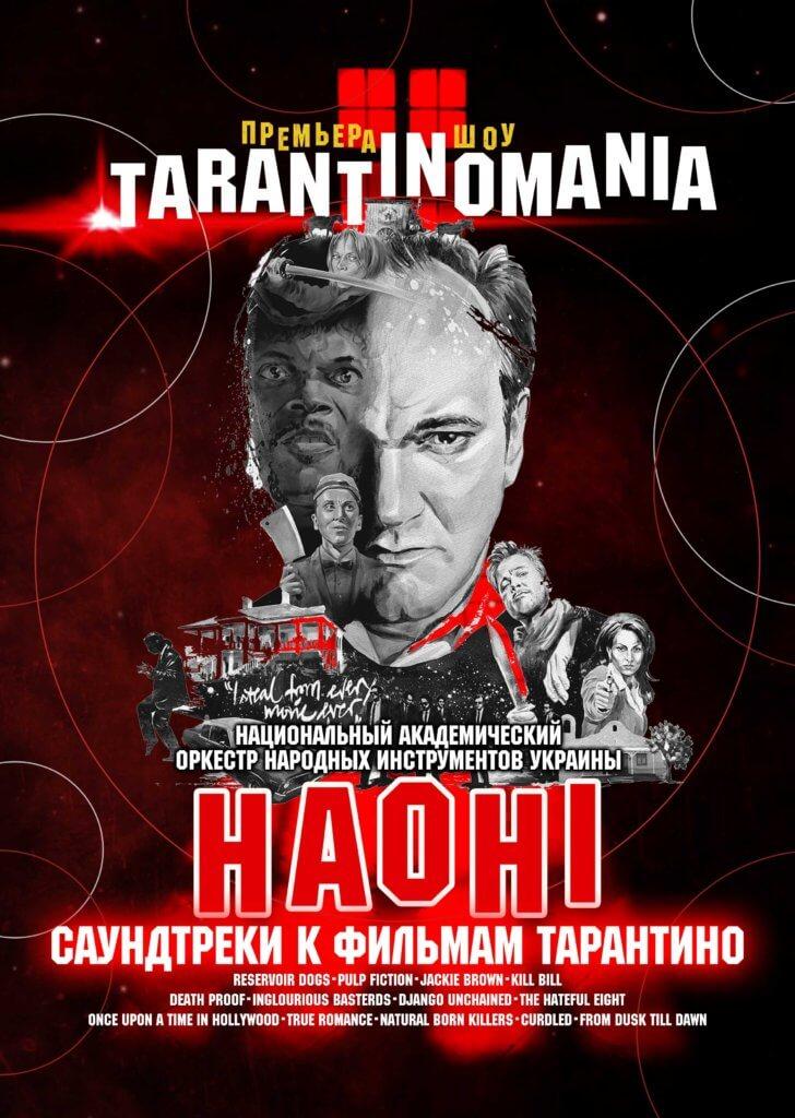(Русский) Тарантиномания
