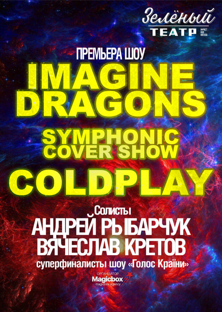 Imagine Dragons & Coldplay Symphonic Cover Show