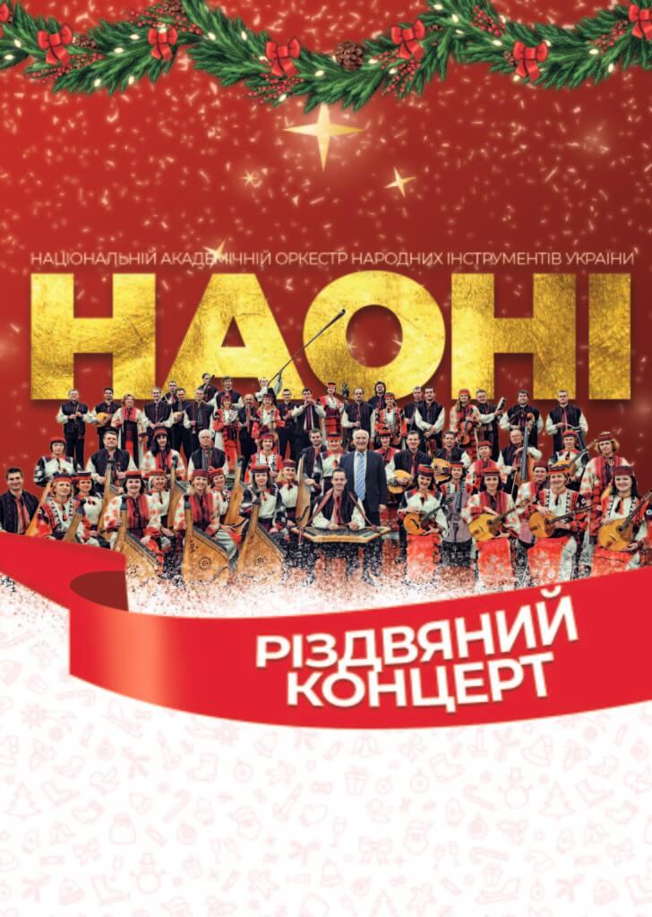 Рождественский концерт НАОНІ