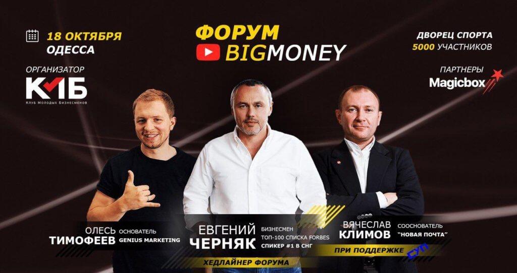 Впервые в Одессе! Самый масштабный бизнес-форум BigMoney при поддержке Magicbox.