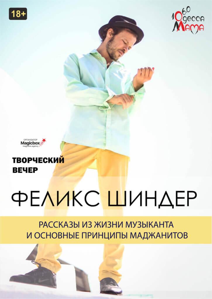 (Русский) Феликс Шиндер. Творческий вечер