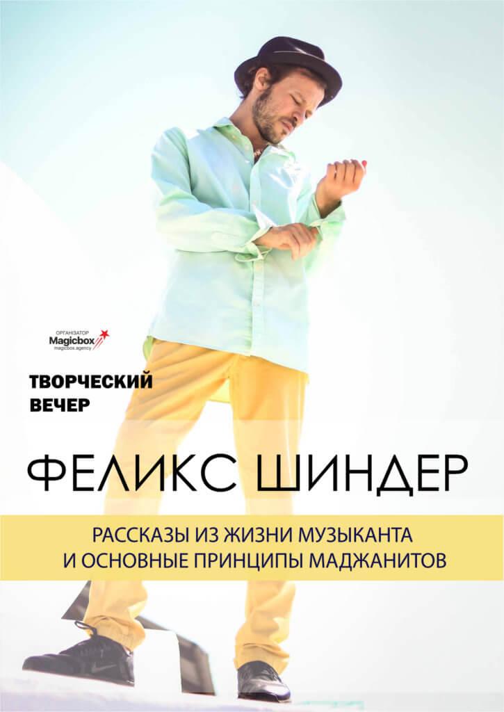Феликс Шиндер. Творческий вечер