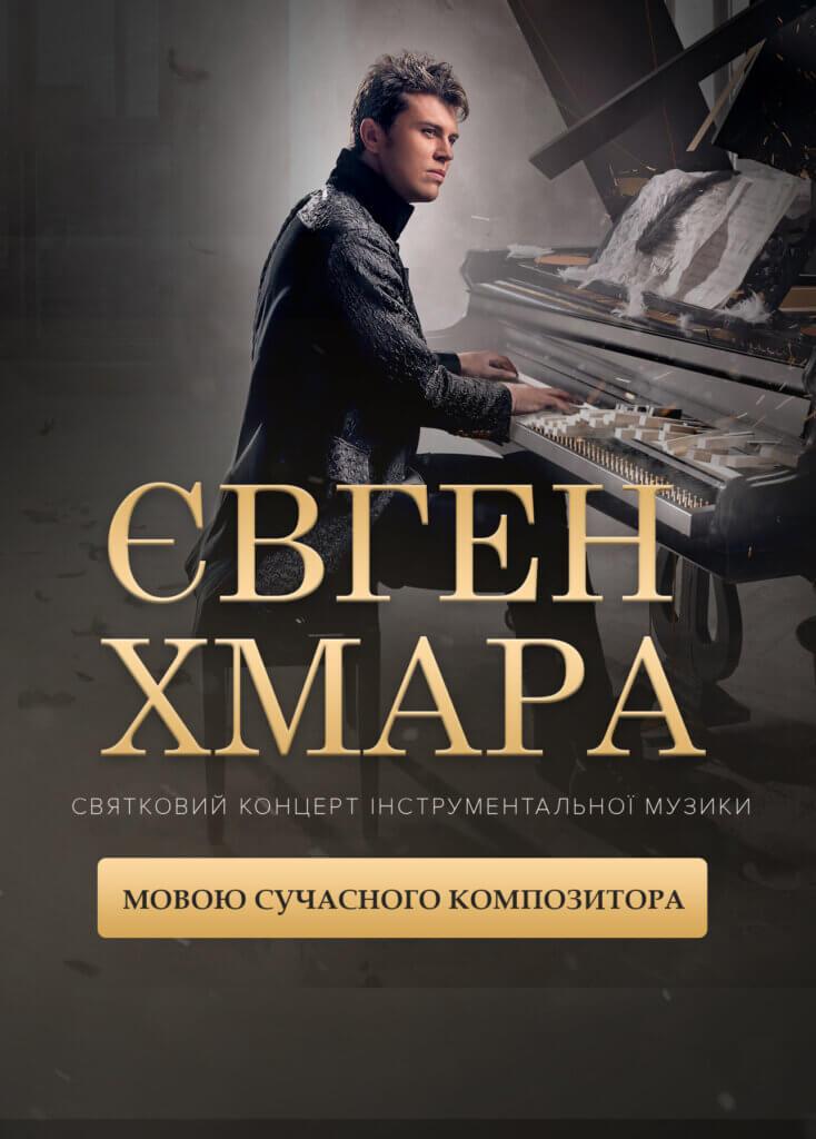 (Русский) Євген Хмара