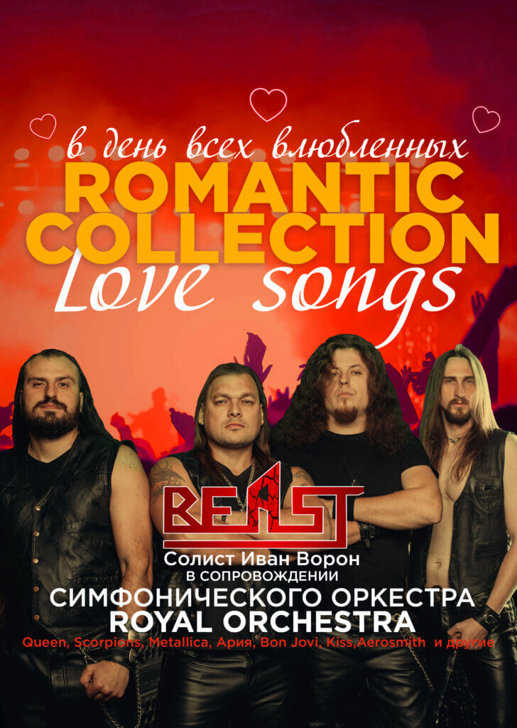 (Русский) Romantic Collection Love songs