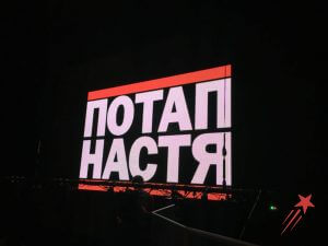 """Potap and Nastya"" band tour"