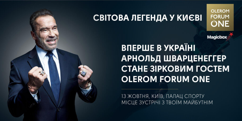 (Русский) Magicbox музичний партнер OLEROM FORUM ONE на якому виступить Арнольд ШВАРЦЕНЕГГЕР