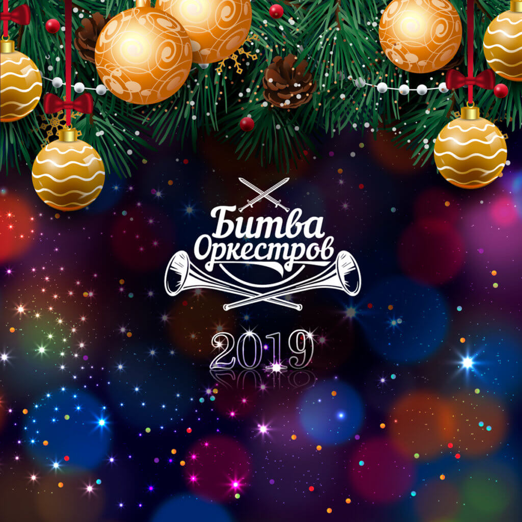 (Русский) Поздравляем Вас с Новым 2019 Годом и Рождеством Христовым!