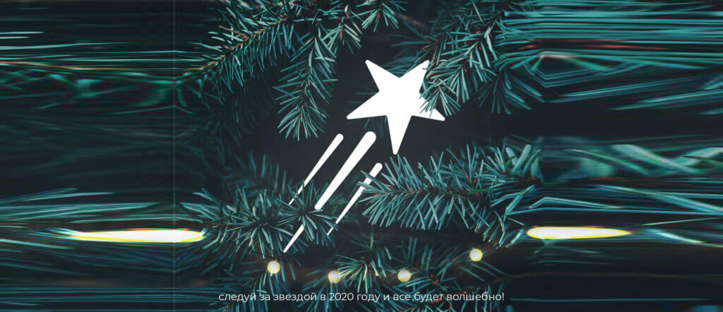 (Русский) C Новым годом и Рождеством Христовым!