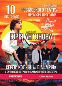 Золотые Хиты Юрия Антонова