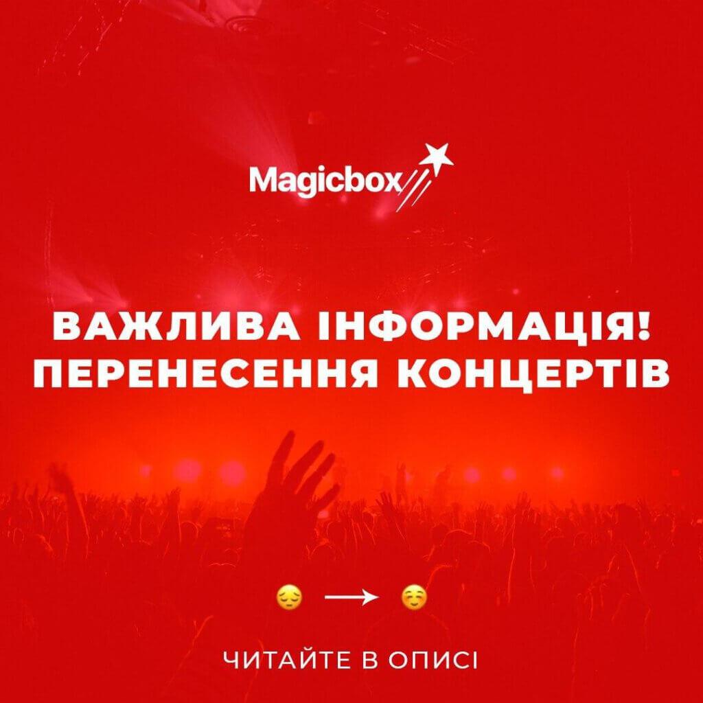 (Русский) Перенесенные концерты марта и апреля