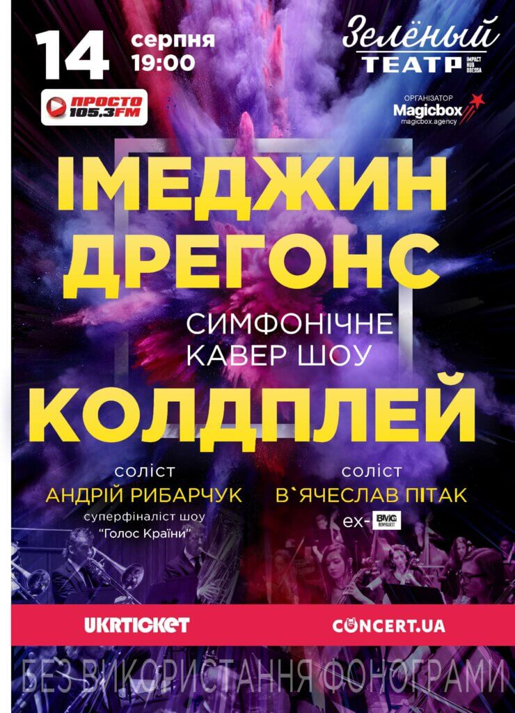 (Русский) Imagine Dragons and Coldplay Symphonic Cover Show