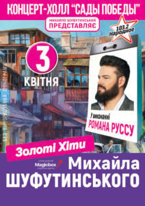 Золотые хиты Михаила Шуфутинского