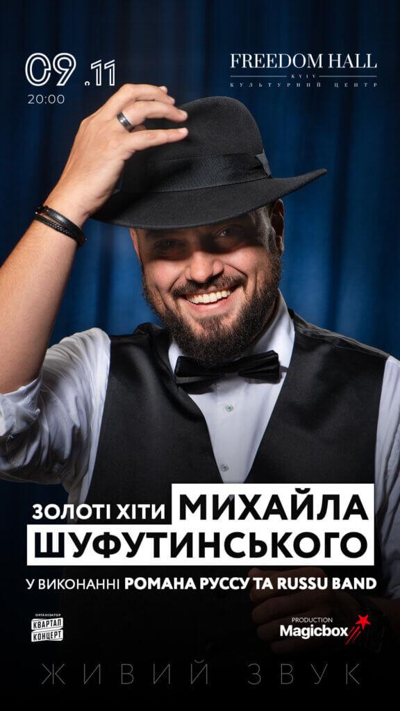 (Русский) ПРЕМ'ЄРА У КИЄВІ: «ЗОЛОТІ ХІТИ МИХАЙЛА ШУФУТИНСЬКОГО»