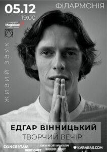 Творческий вечер Эдгара Винницкого