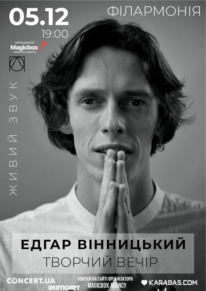 (Русский) Творческий вечер Эдгара Винницкого