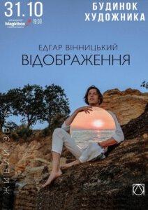 Едгар Вінницький — Відображення