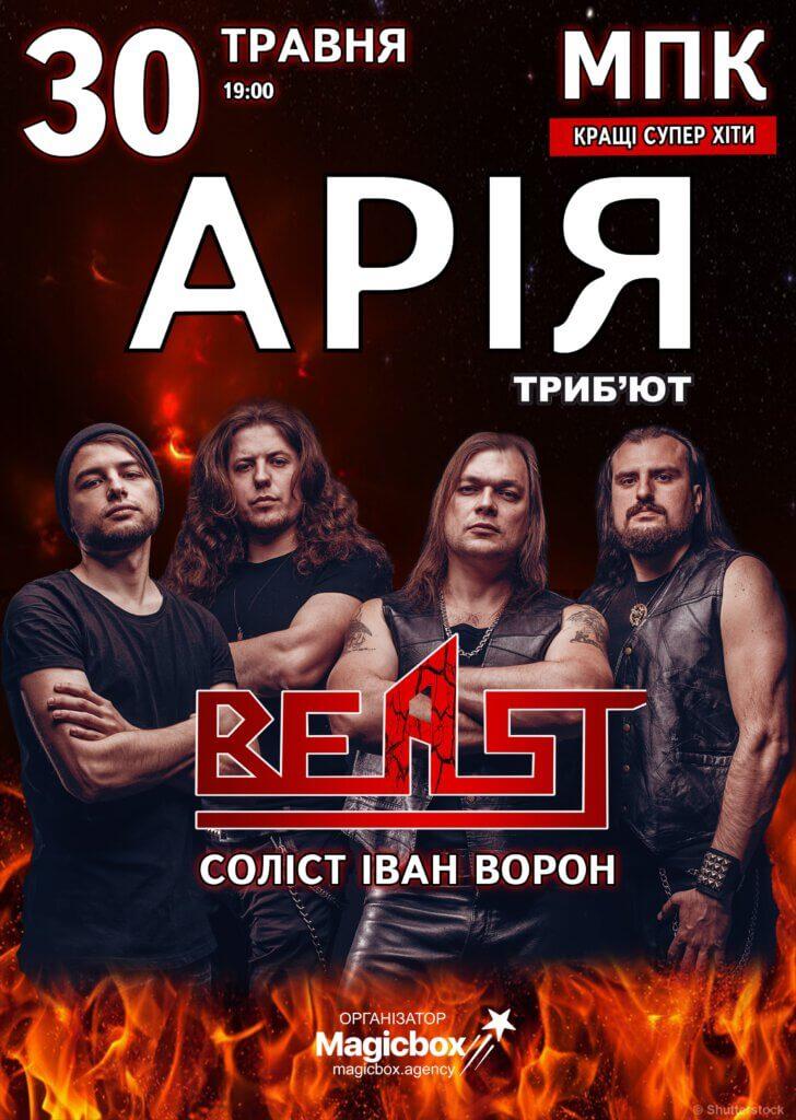 (Русский) BEAST Ария Tribute