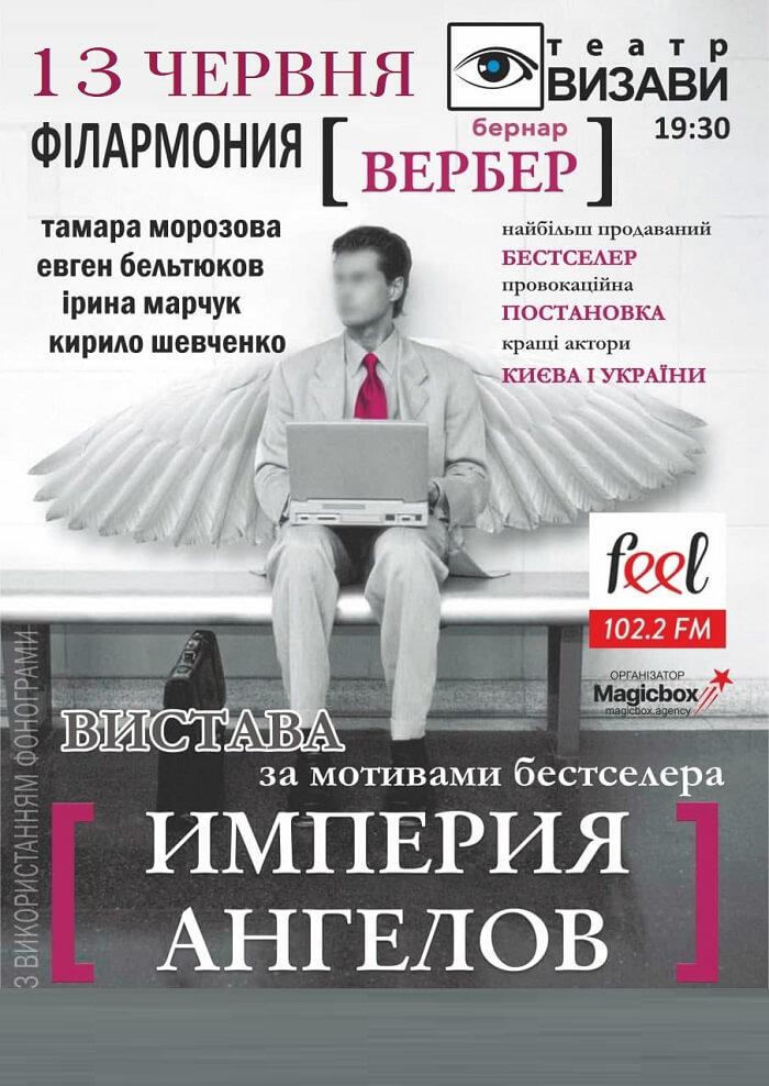 (Русский) Империя Ангелов