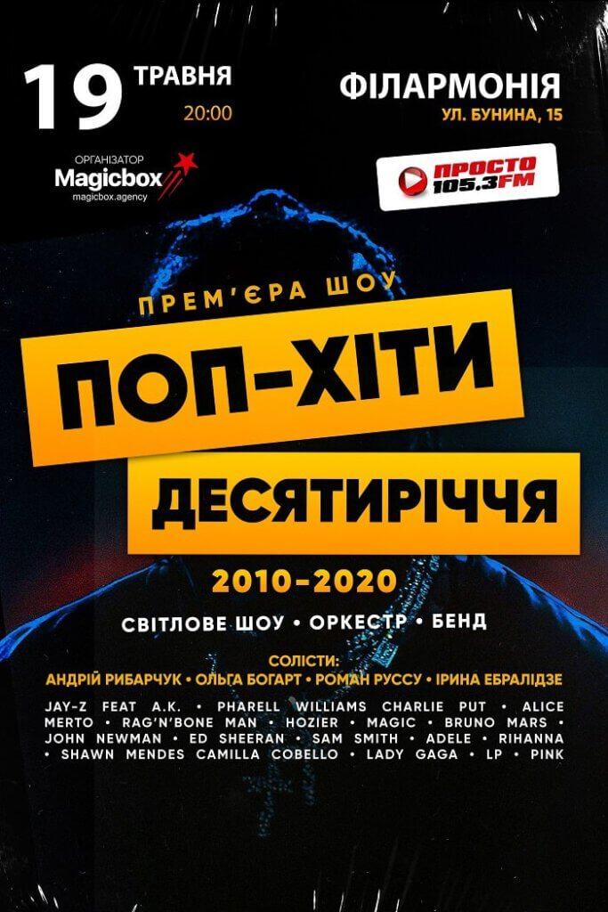 (Русский) Поп-хиты десятилетия