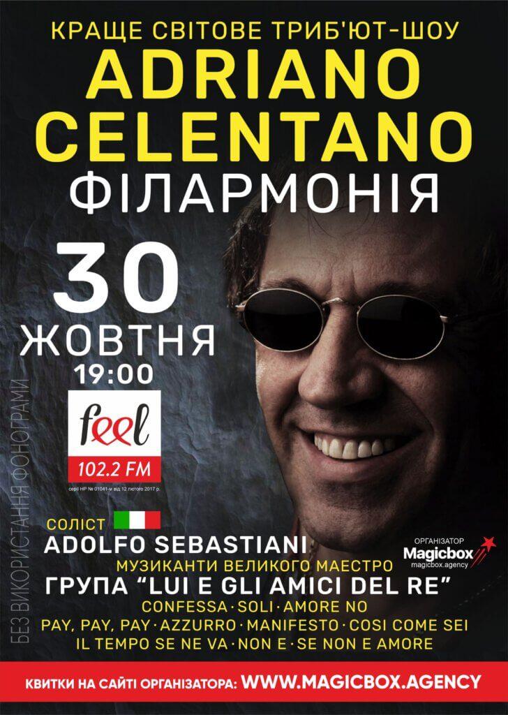 (Русский) Трибьют-шоу Адриано Челентано