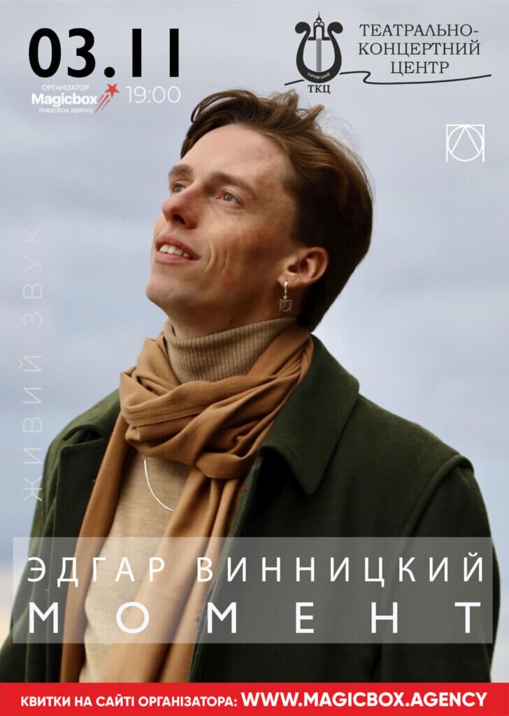 (Русский) Едгар Вінницький – Відображення