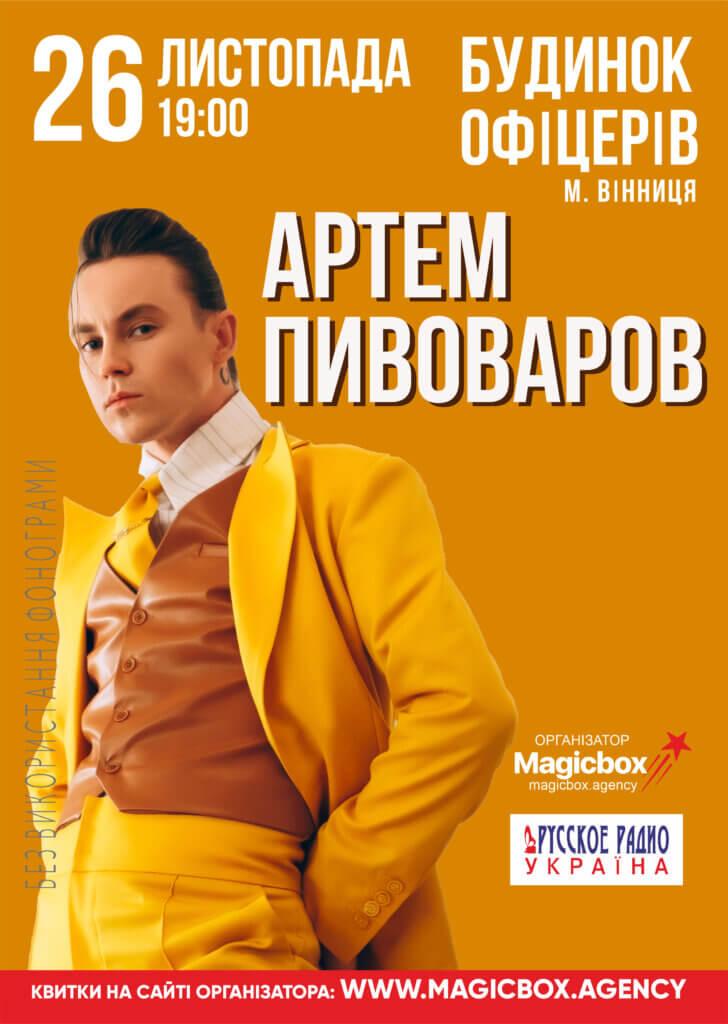(Русский) Артем Пивоваров